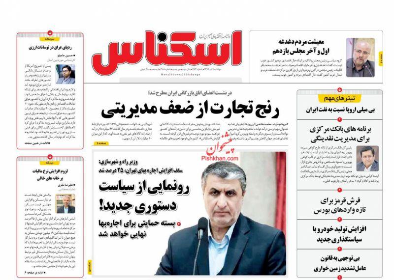 عناوین اخبار روزنامه اسکناس در روز دوشنبه ۹ تیر