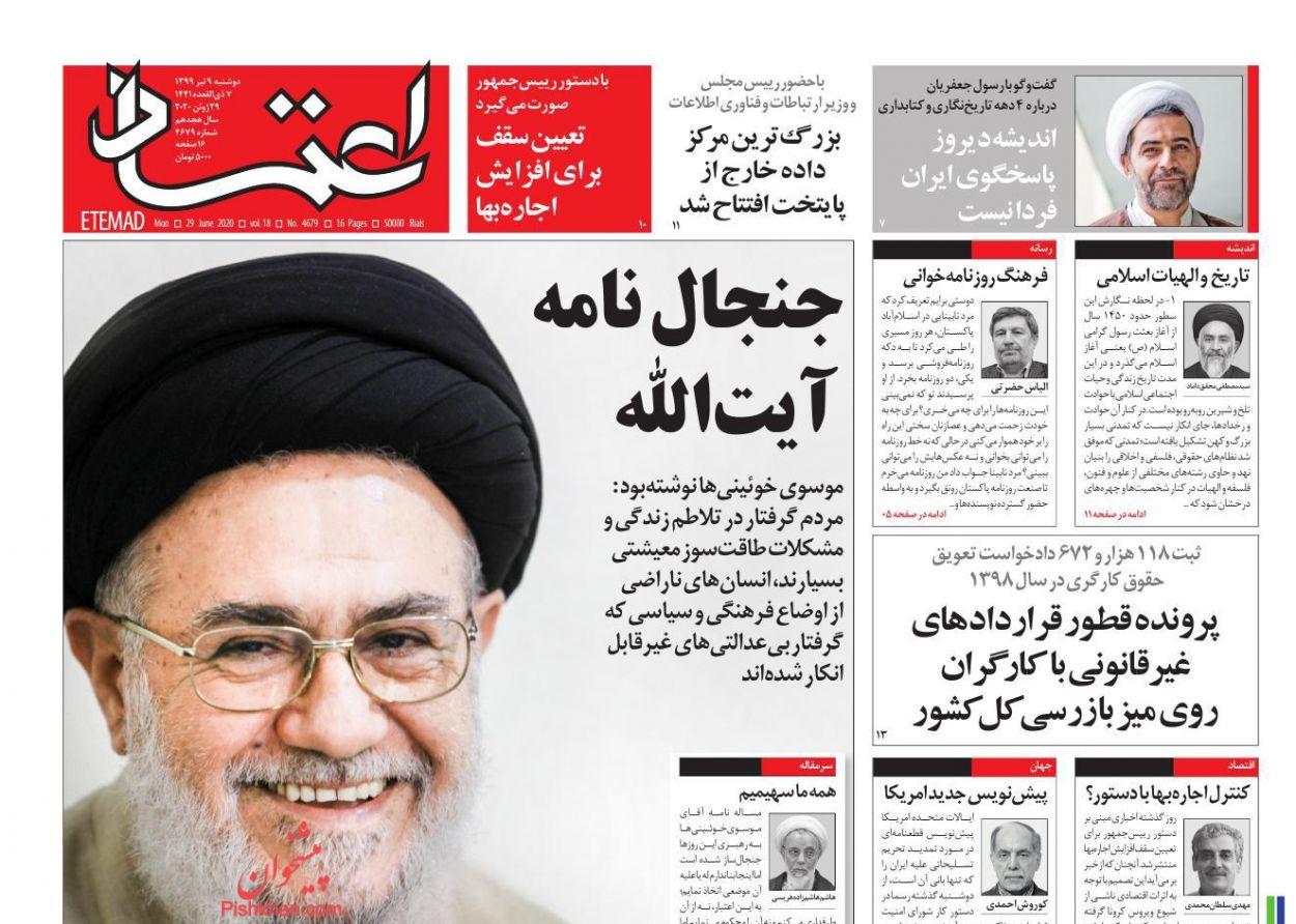 عناوین اخبار روزنامه اعتماد در روز دوشنبه ۹ تیر