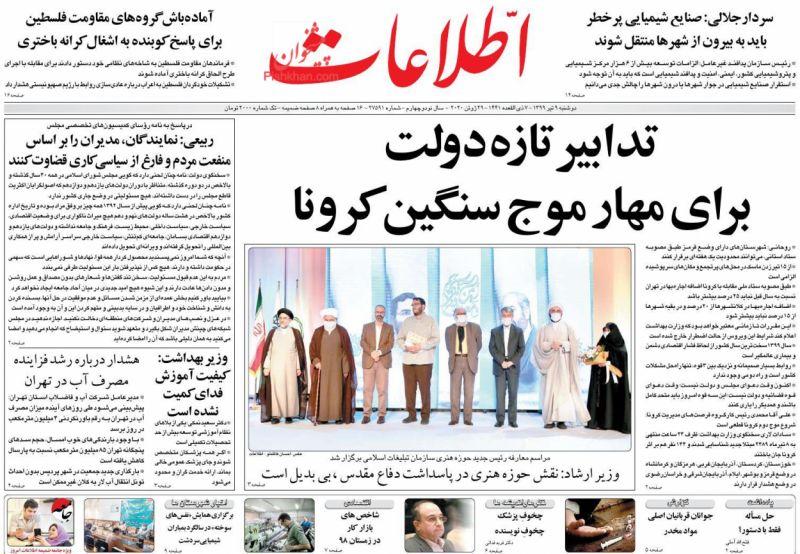 عناوین اخبار روزنامه اطلاعات در روز دوشنبه ۹ تیر