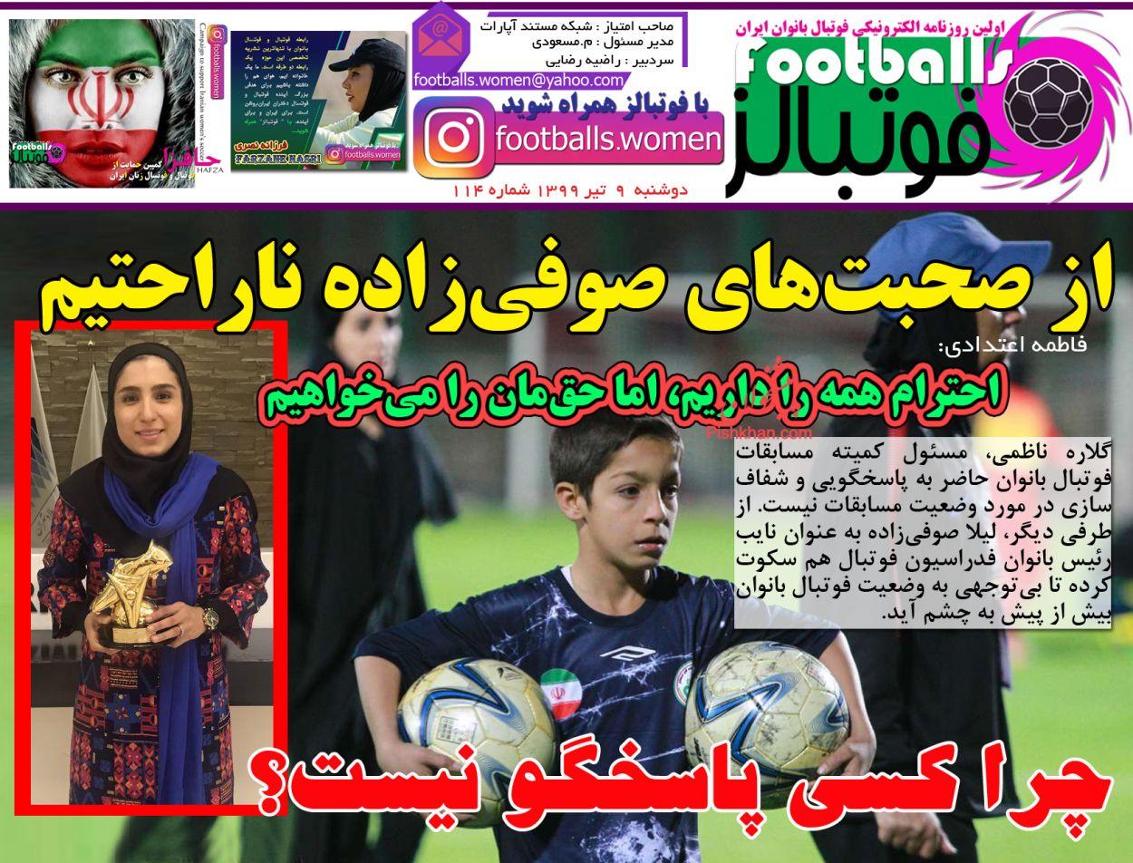 عناوین اخبار روزنامه فوتبالز در روز دوشنبه ۹ تیر