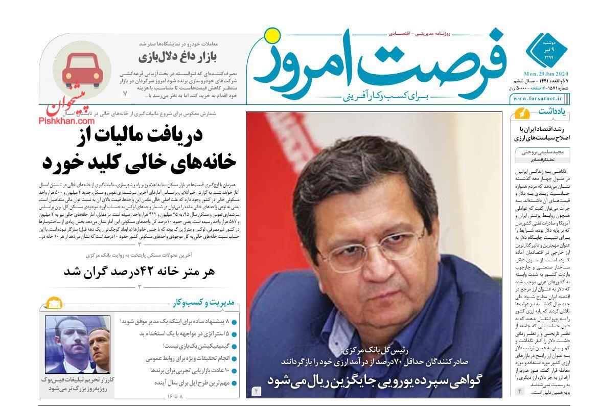 عناوین اخبار روزنامه فرصت امروز در روز دوشنبه ۹ تیر