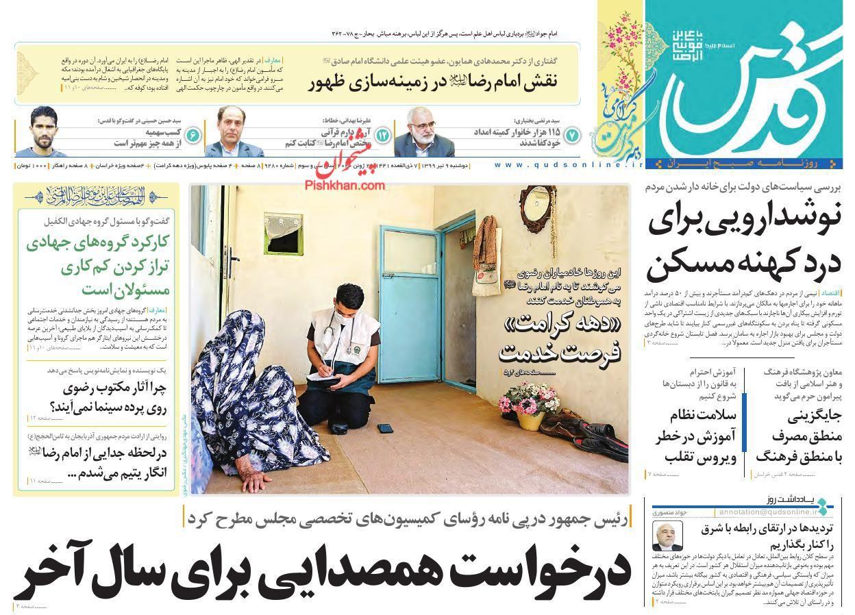عناوین اخبار روزنامه قدس در روز دوشنبه ۹ تیر