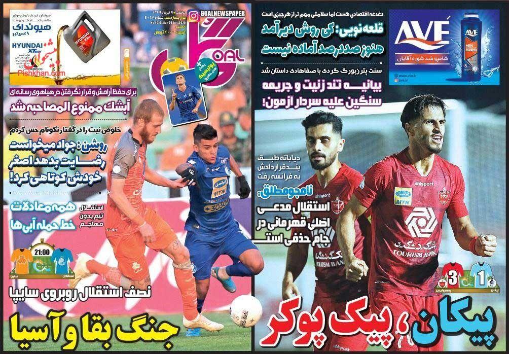 عناوین اخبار روزنامه گل در روز دوشنبه ۹ تیر