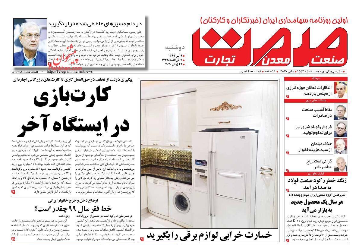 عناوین اخبار روزنامه صمت در روز دوشنبه ۹ تیر