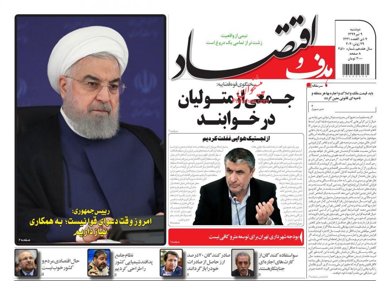 عناوین اخبار روزنامه هدف و اقتصاد در روز دوشنبه ۹ تیر