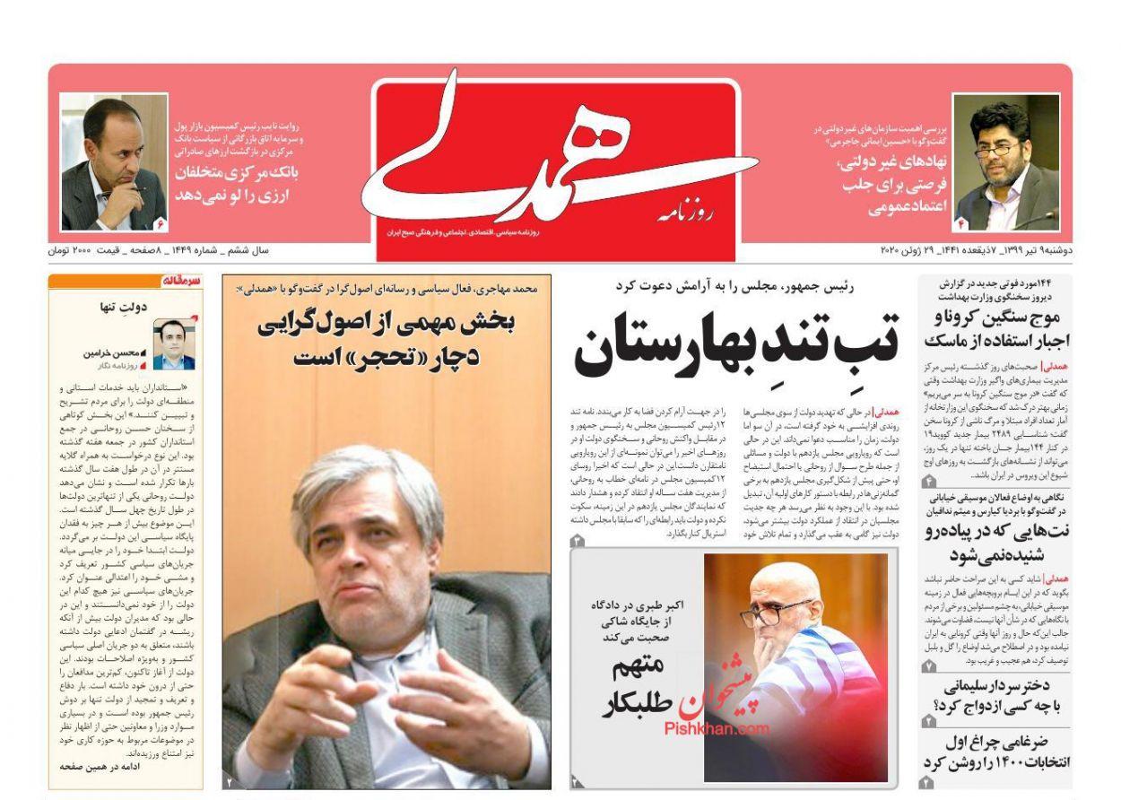 عناوین اخبار روزنامه همدلی در روز دوشنبه ۹ تیر