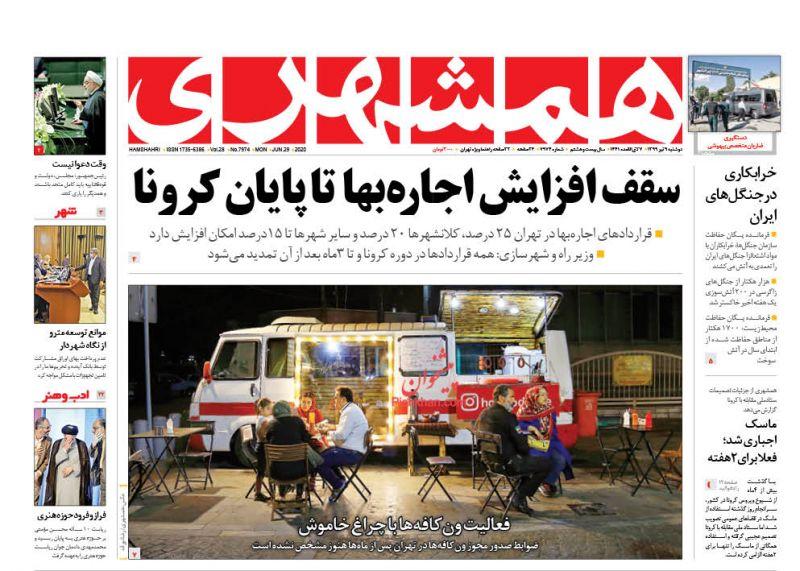 عناوین اخبار روزنامه همشهری در روز دوشنبه ۹ تیر