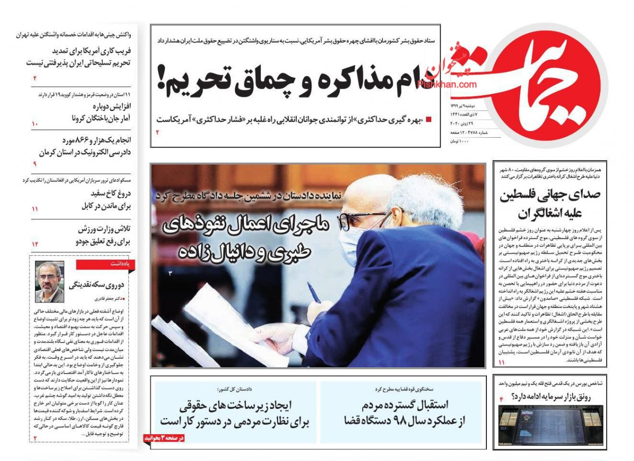 عناوین اخبار روزنامه حمایت در روز دوشنبه ۹ تیر