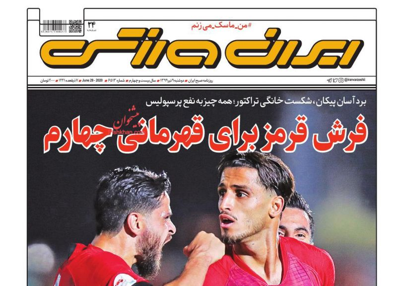 عناوین اخبار روزنامه ایران ورزشی در روز دوشنبه ۹ تیر