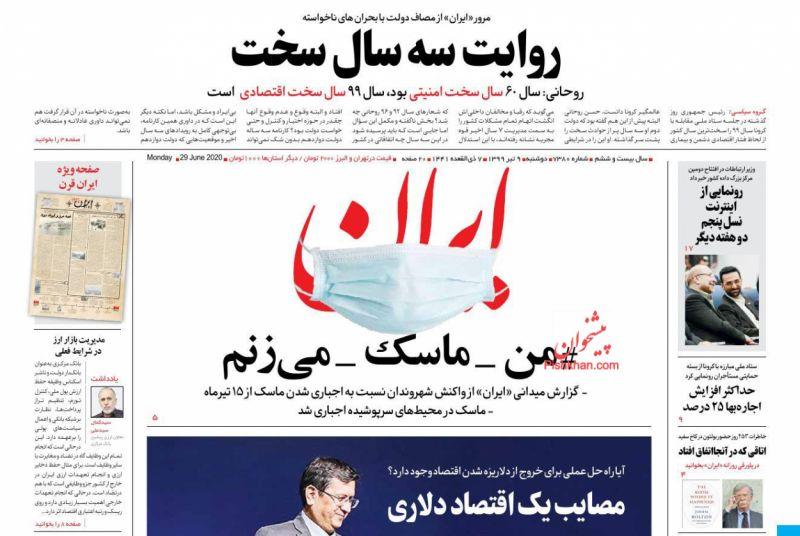 عناوین اخبار روزنامه ایران در روز دوشنبه ۹ تیر