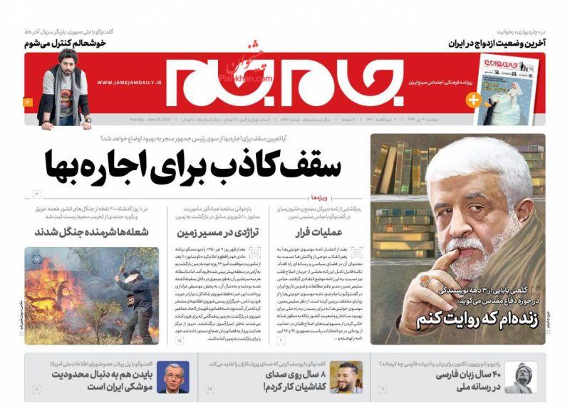 عناوین اخبار روزنامه جام جم در روز دوشنبه ۹ تیر