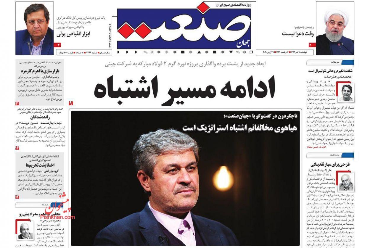 عناوین اخبار روزنامه جهان صنعت در روز دوشنبه ۹ تیر