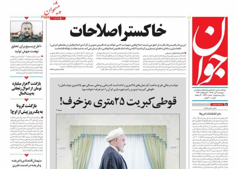 عناوین اخبار روزنامه جوان در روز دوشنبه ۹ تیر