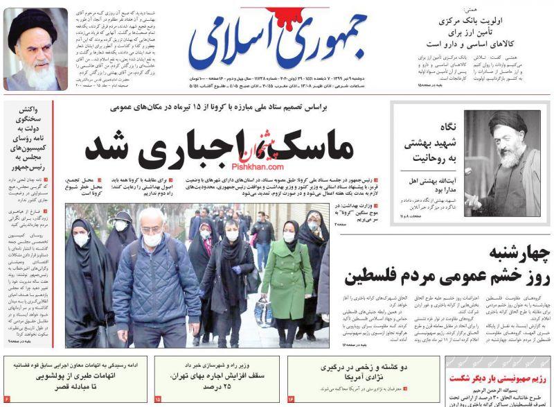 عناوین اخبار روزنامه جمهوری اسلامی در روز دوشنبه ۹ تیر