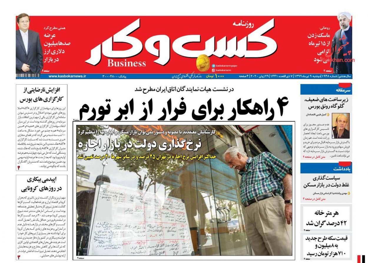 عناوین اخبار روزنامه کسب و کار در روز دوشنبه ۹ تیر