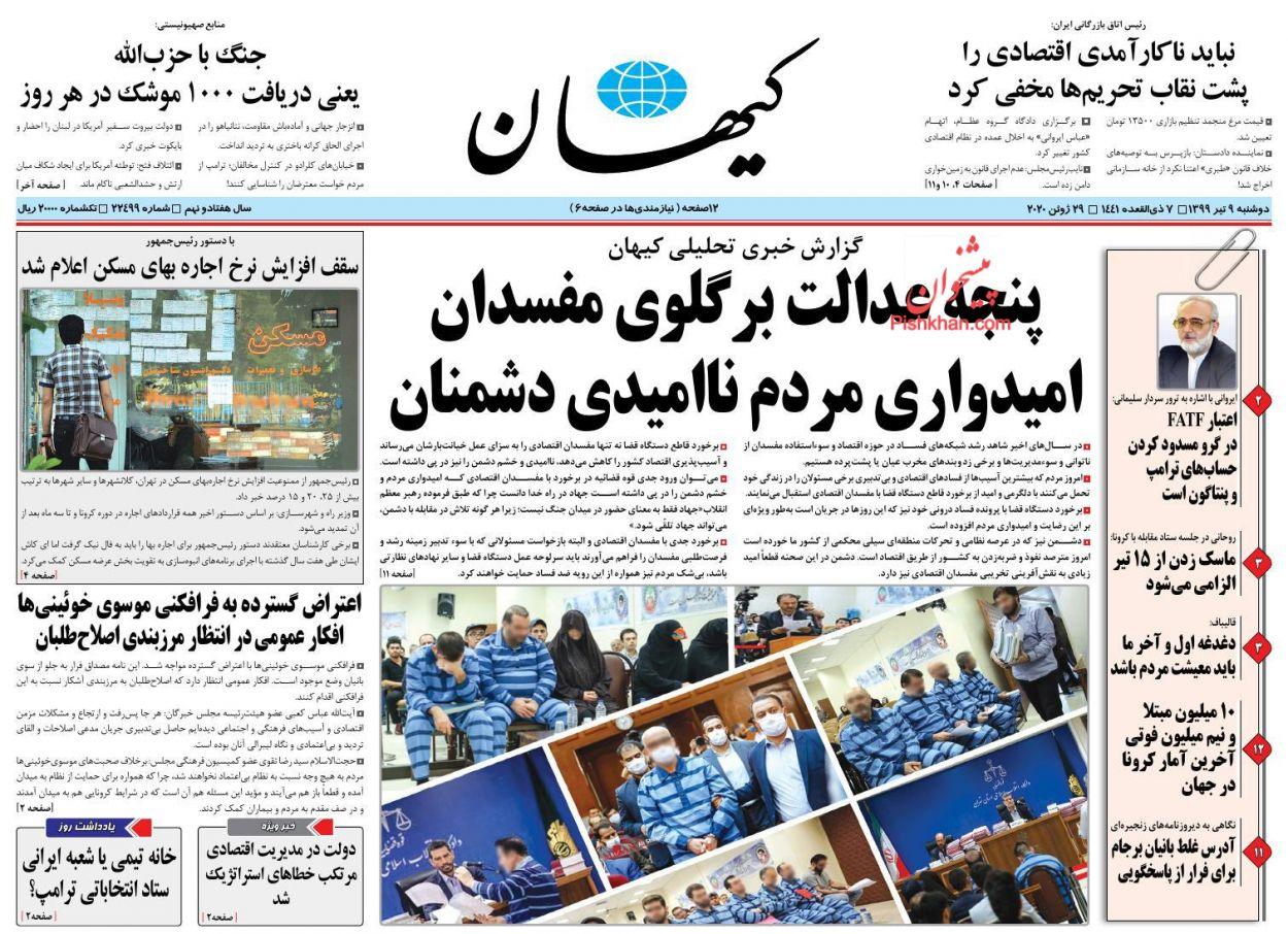 عناوین اخبار روزنامه کیهان در روز دوشنبه ۹ تیر