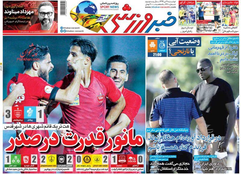 عناوین اخبار روزنامه خبر ورزشی در روز دوشنبه ۹ تیر