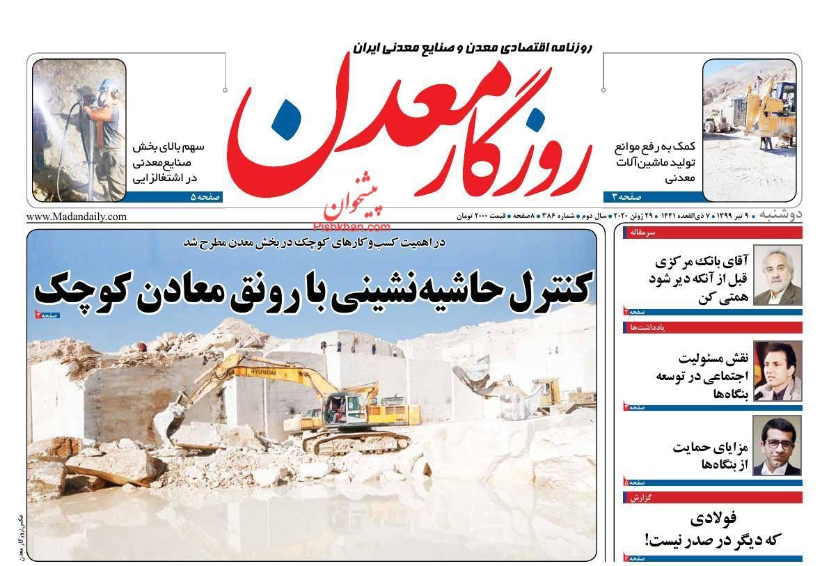 عناوین اخبار روزنامه روزگار معدن در روز دوشنبه ۹ تیر