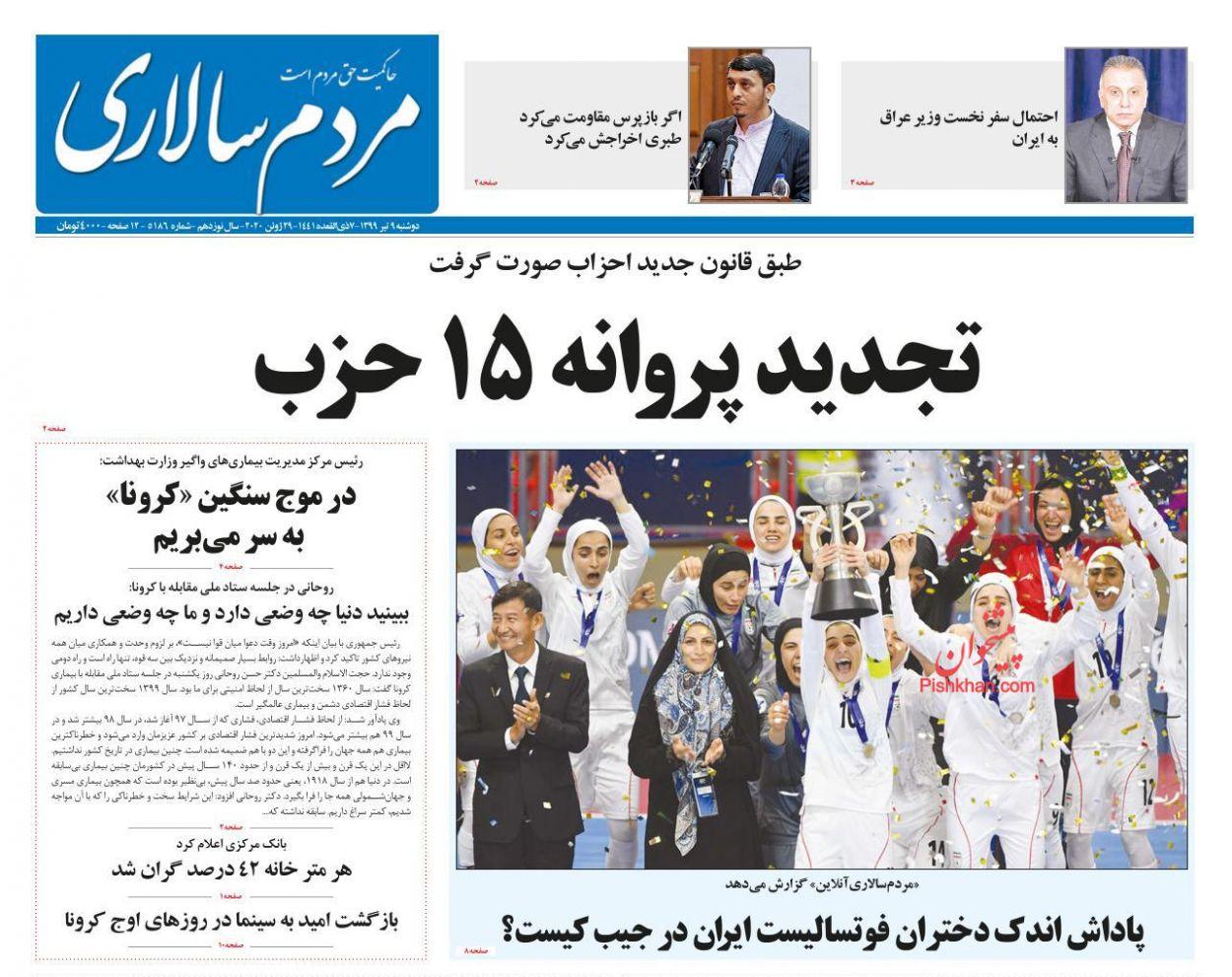 عناوین اخبار روزنامه مردم سالاری در روز دوشنبه ۹ تیر