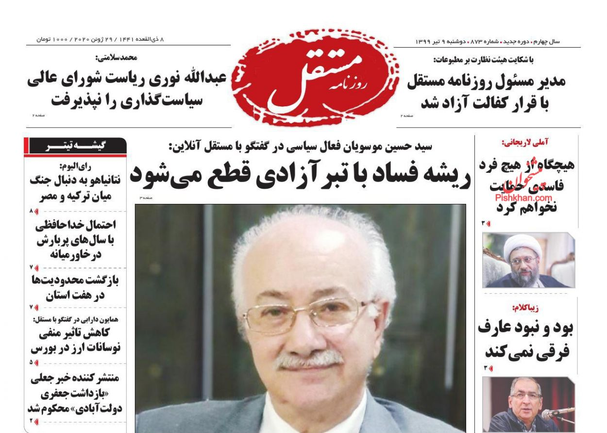 عناوین اخبار روزنامه مستقل در روز دوشنبه ۹ تیر