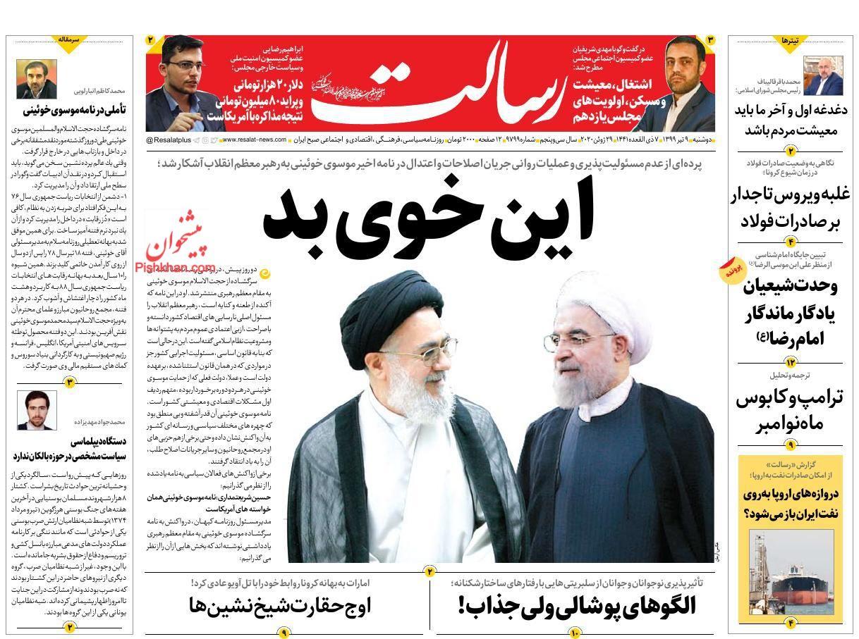 عناوین اخبار روزنامه رسالت در روز دوشنبه ۹ تیر