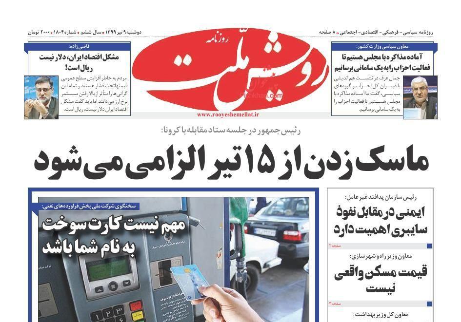 عناوین اخبار روزنامه رویش ملت در روز دوشنبه ۹ تیر