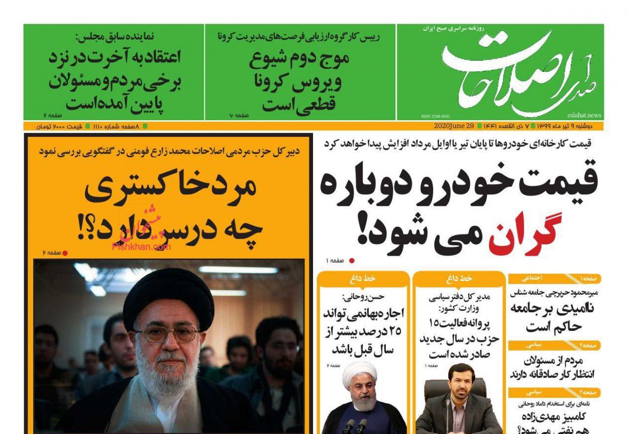 عناوین اخبار روزنامه صدای اصلاحات در روز دوشنبه ۹ تیر