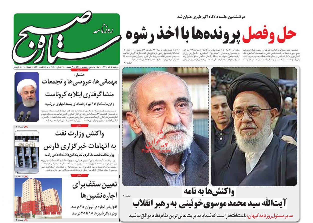 عناوین اخبار روزنامه ستاره صبح در روز دوشنبه ۹ تیر