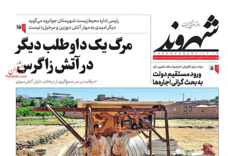 عناوین اخبار روزنامه شهروند در روز دوشنبه ۹ تیر
