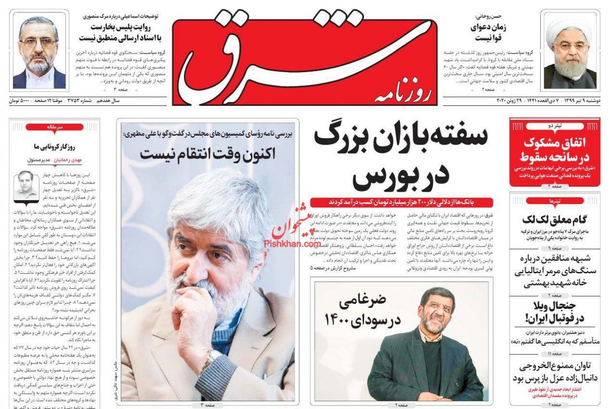 عناوین اخبار روزنامه شرق در روز دوشنبه ۹ تیر