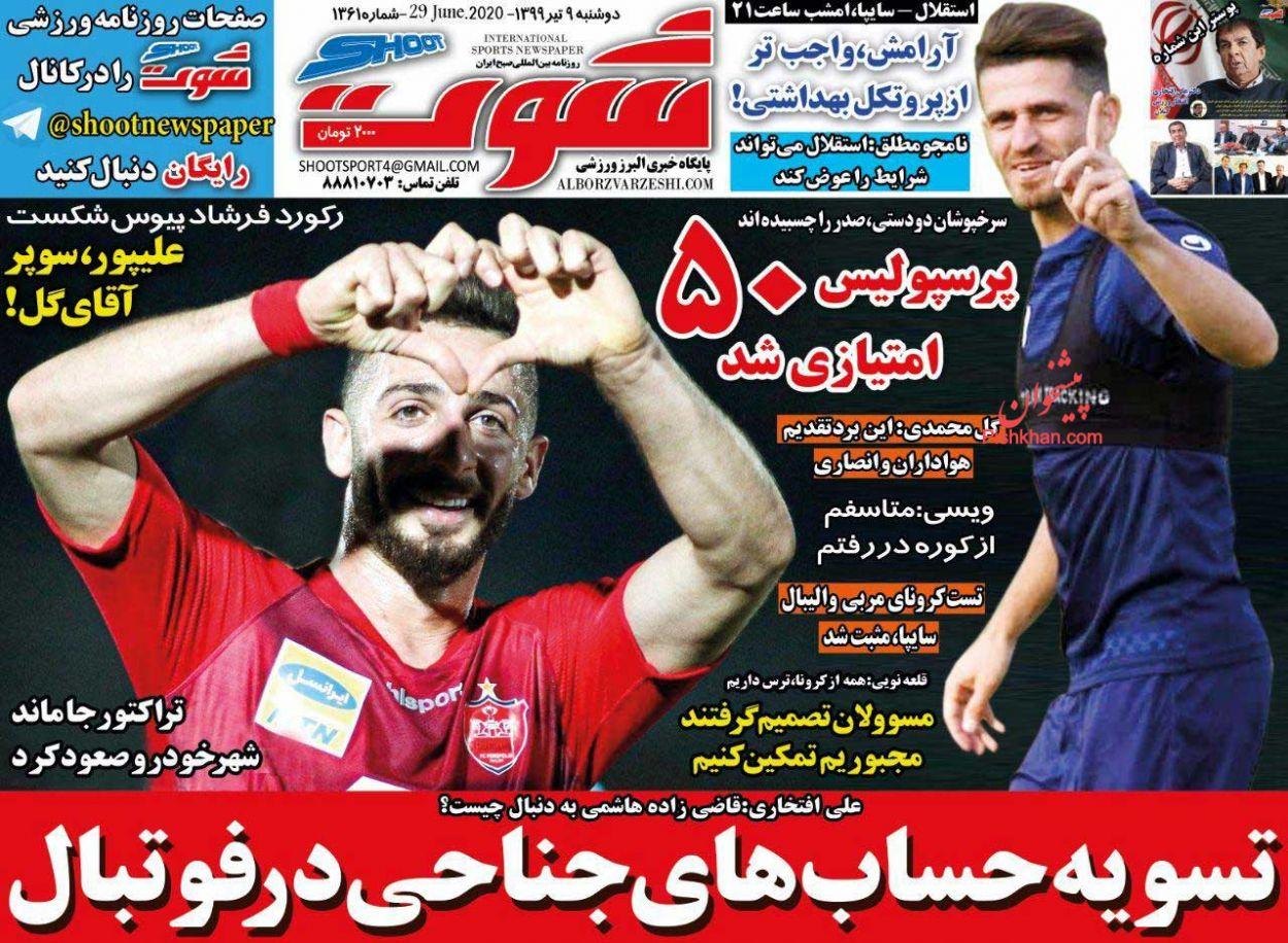عناوین اخبار روزنامه شوت در روز دوشنبه ۹ تیر