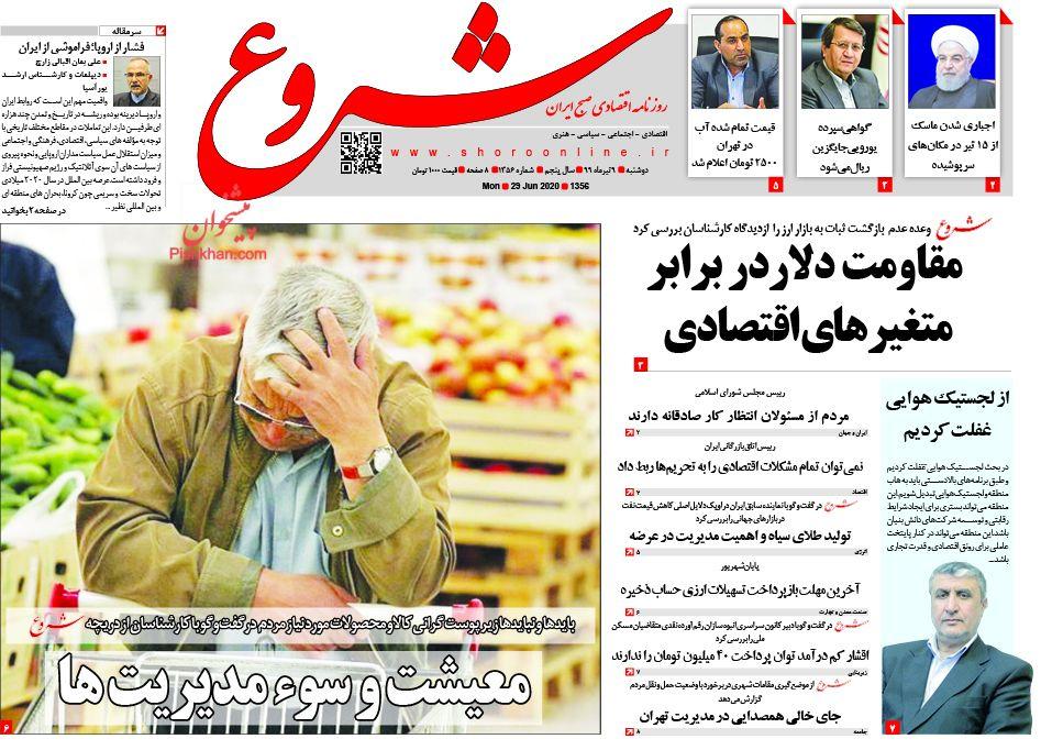 عناوین اخبار روزنامه شروع در روز دوشنبه ۹ تیر