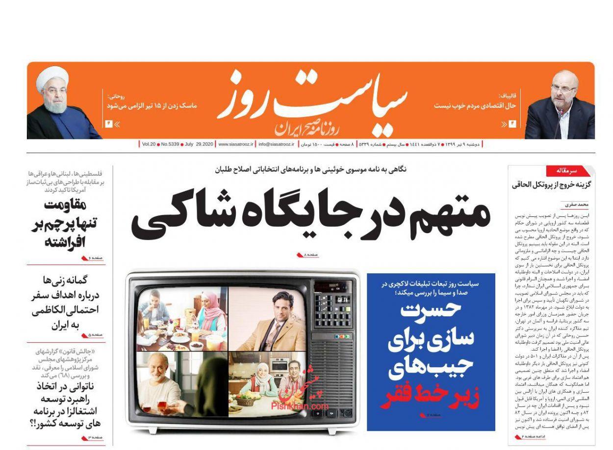 عناوین اخبار روزنامه سیاست روز در روز دوشنبه ۹ تیر