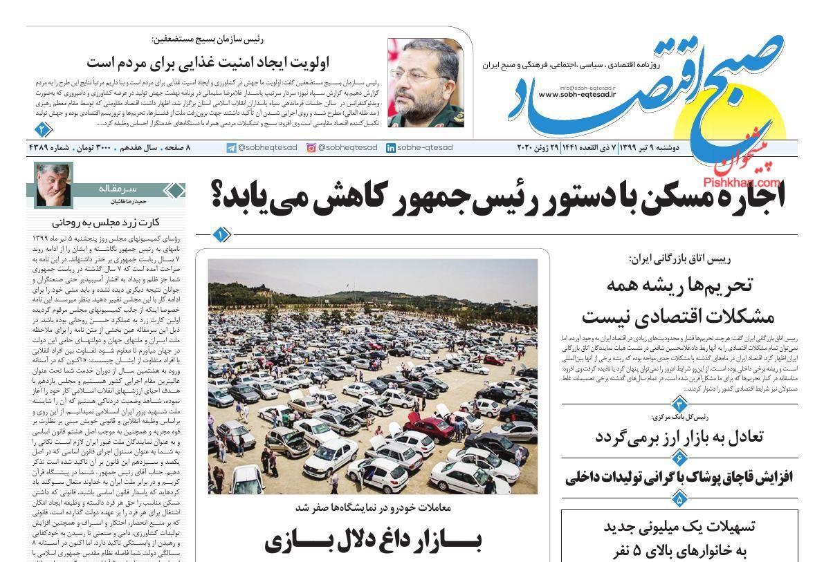عناوین اخبار روزنامه صبح اقتصاد در روز دوشنبه ۹ تیر