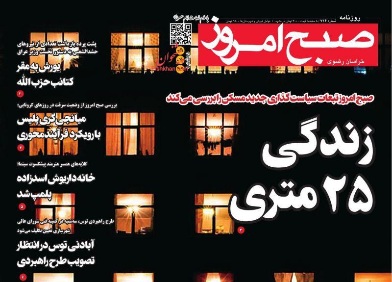 عناوین اخبار روزنامه صبح امروز در روز دوشنبه ۹ تیر