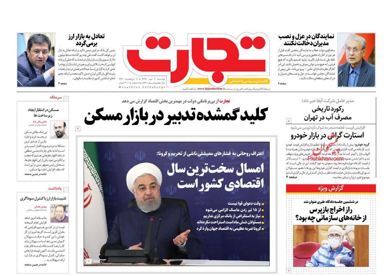 عناوین اخبار روزنامه تجارت در روز دوشنبه ۹ تیر
