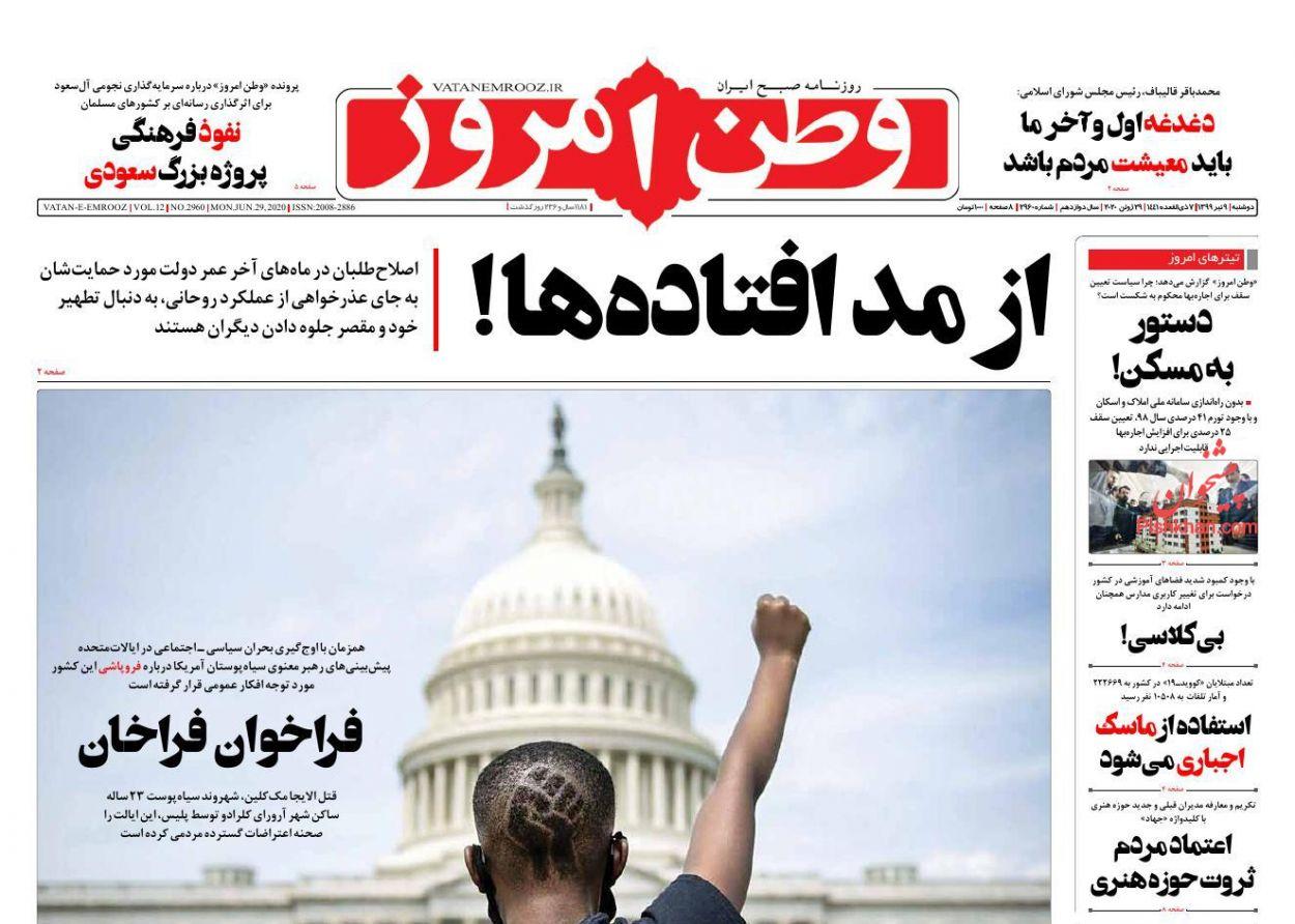 عناوین اخبار روزنامه وطن امروز در روز دوشنبه ۹ تیر