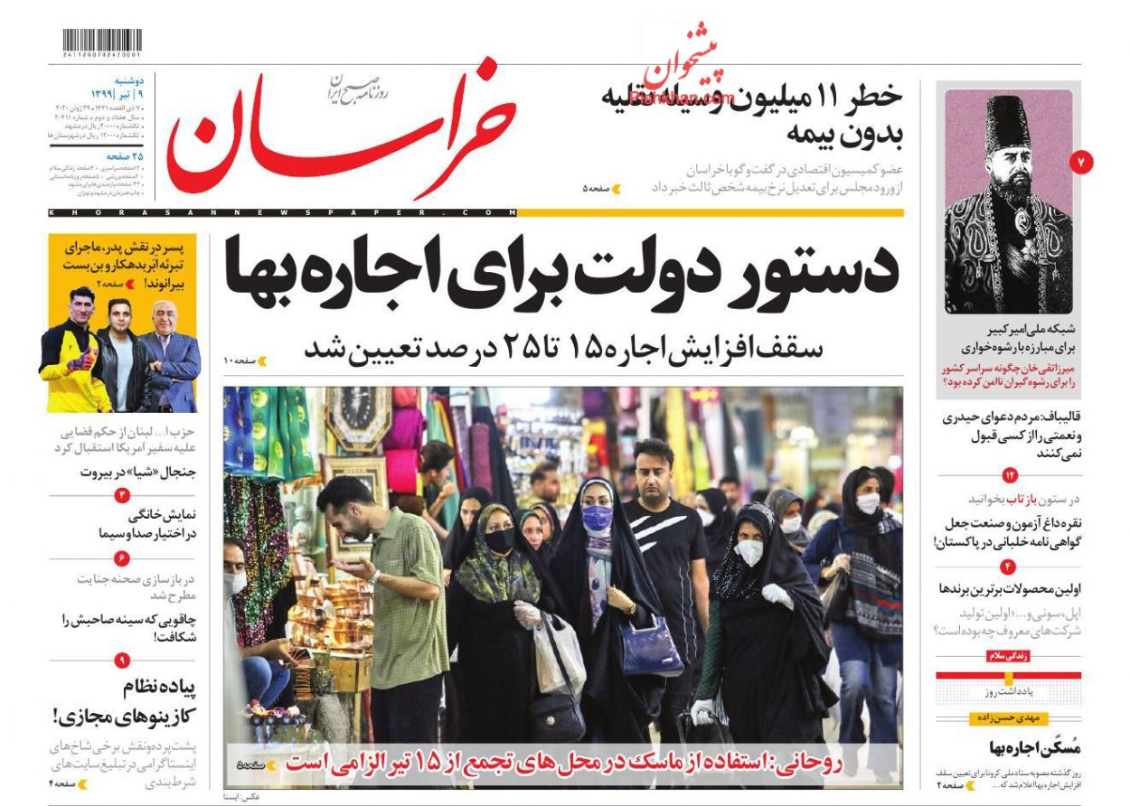 عناوین اخبار روزنامه خراسان در روز دوشنبه ۹ تیر