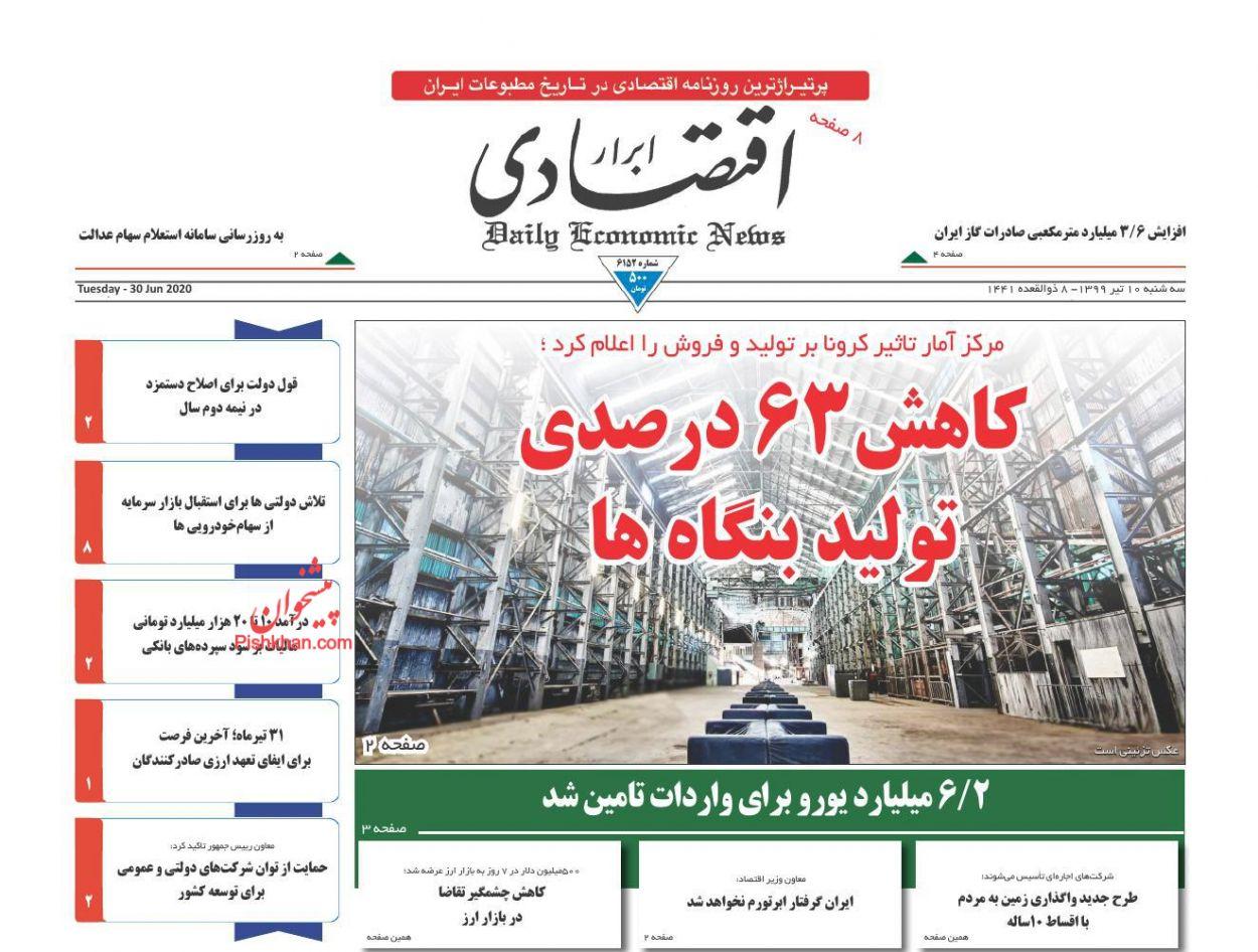 عناوین اخبار روزنامه ابرار اقتصادی در روز سهشنبه ۱۰ تیر