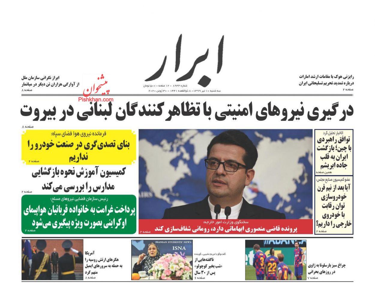 عناوین اخبار روزنامه ابرار در روز سهشنبه ۱۰ تیر