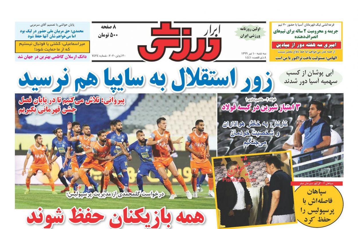 عناوین اخبار روزنامه ابرار ورزشى در روز سهشنبه ۱۰ تیر