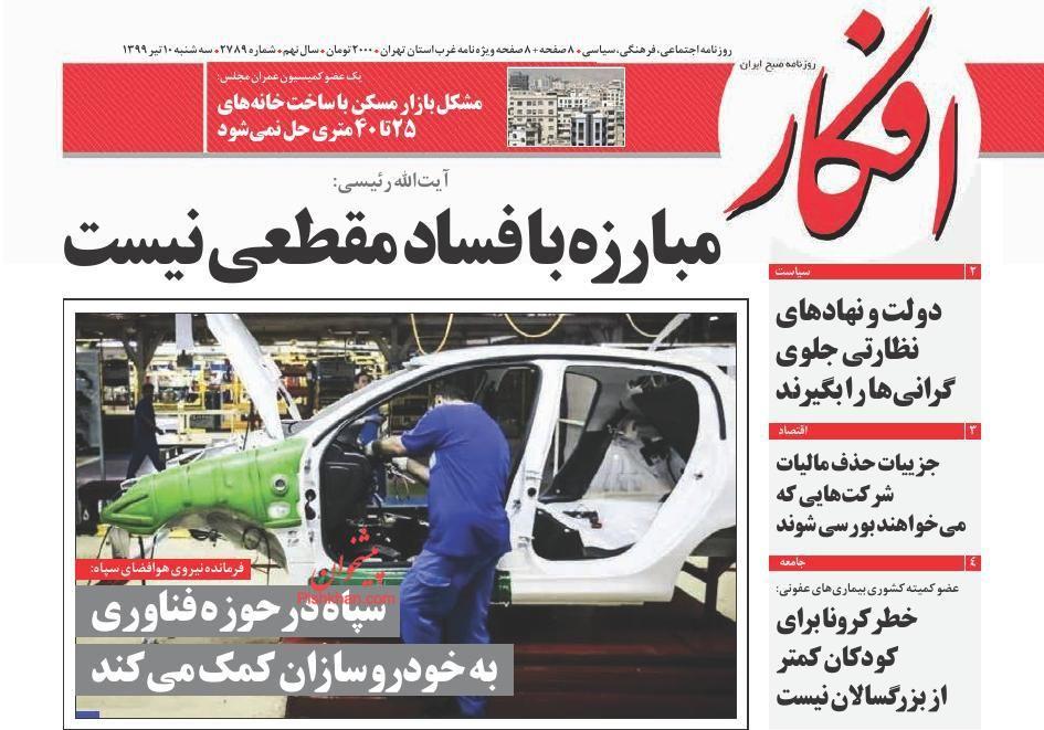 عناوین اخبار روزنامه افکار در روز سهشنبه ۱۰ تیر