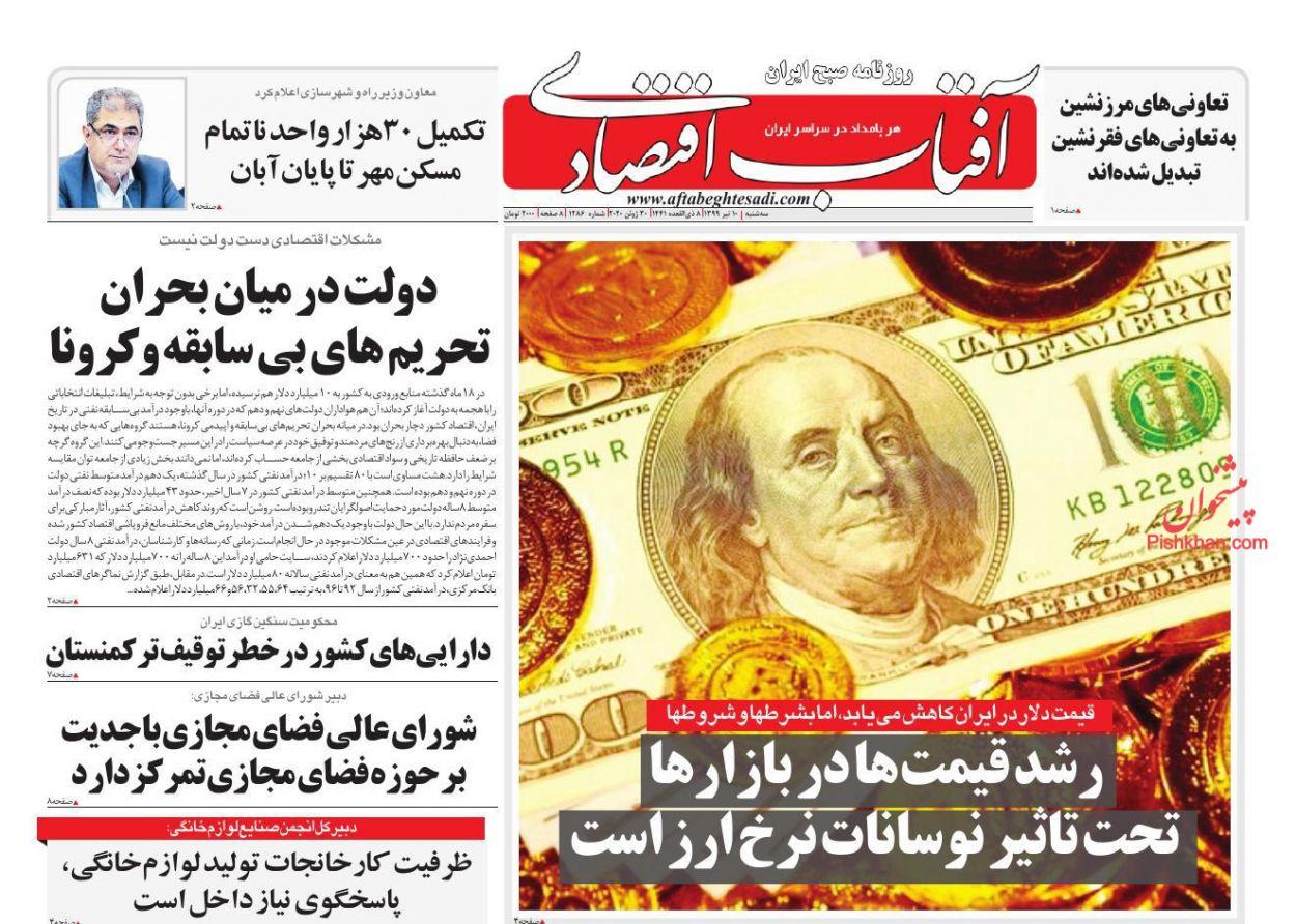 عناوین اخبار روزنامه آفتاب اقتصادی در روز سهشنبه ۱۰ تیر