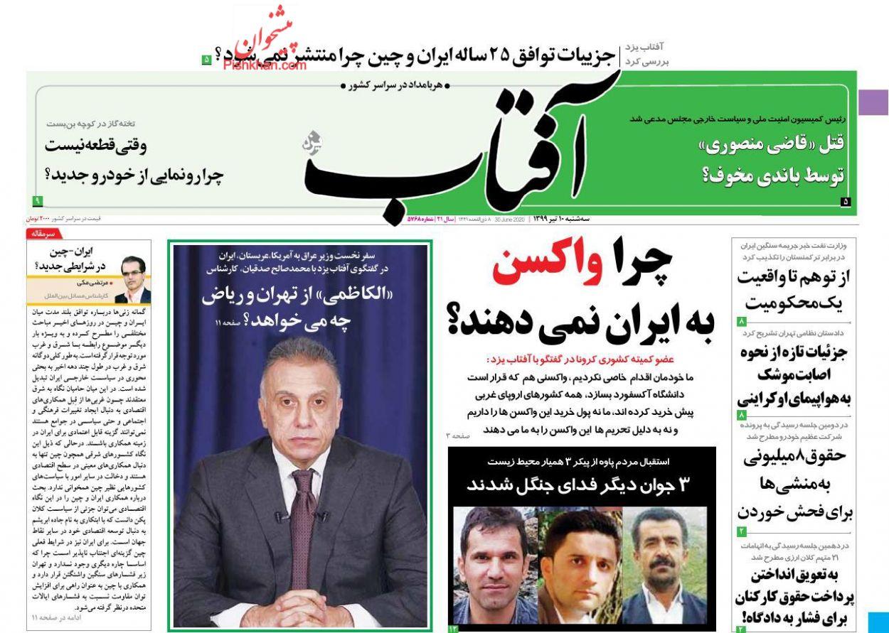 عناوین اخبار روزنامه آفتاب یزد در روز سهشنبه ۱۰ تیر
