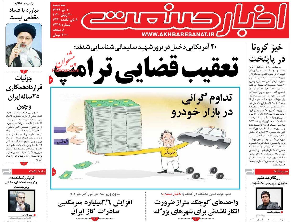 عناوین اخبار روزنامه اخبار صنعت در روز سهشنبه ۱۰ تیر