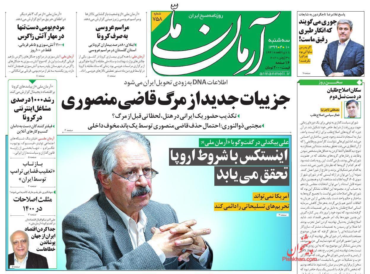عناوین اخبار روزنامه آرمان ملی در روز سهشنبه ۱۰ تیر