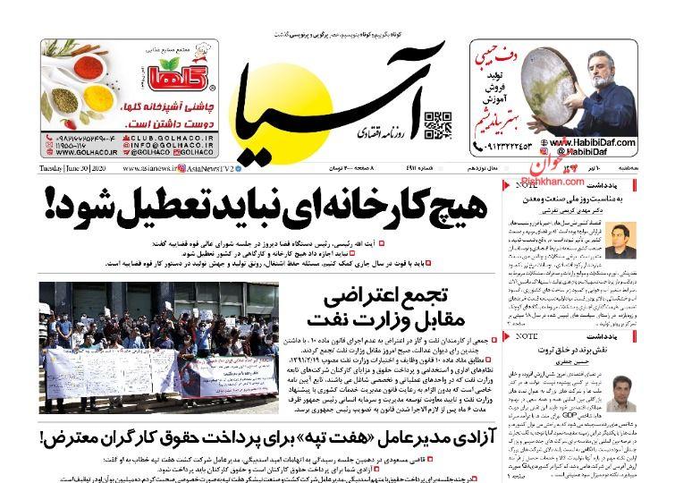 عناوین اخبار روزنامه آسیا در روز سهشنبه ۱۰ تیر