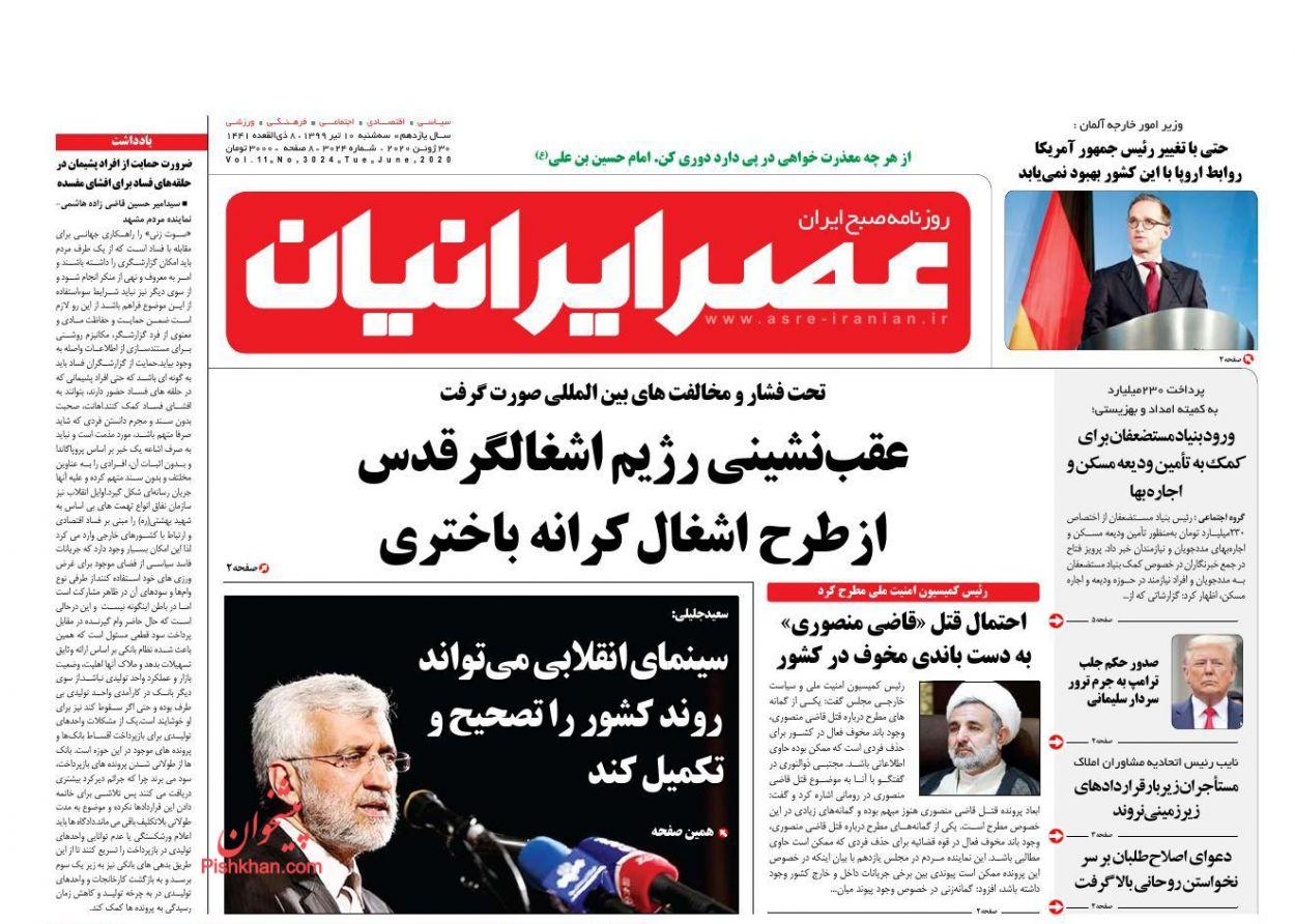 عناوین اخبار روزنامه عصر ایرانیان در روز سهشنبه ۱۰ تیر