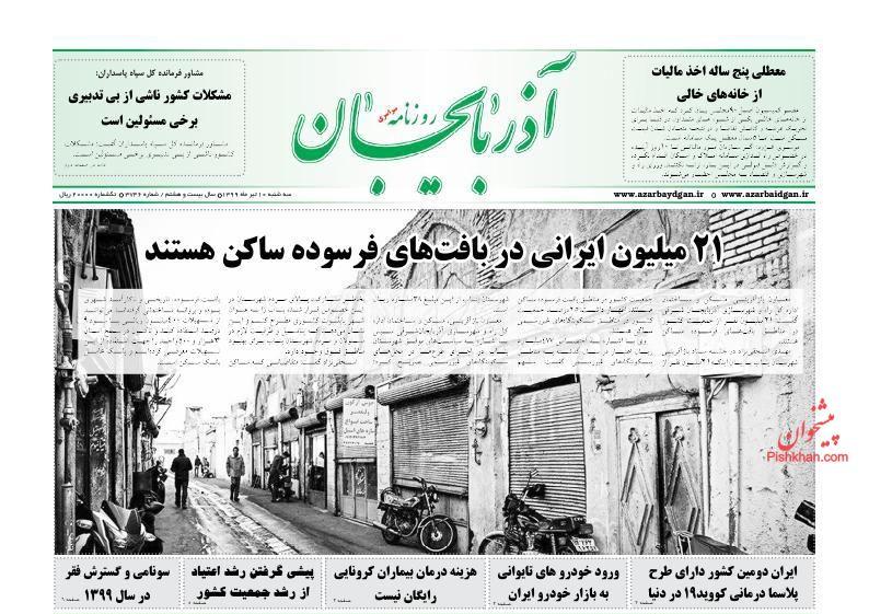 عناوین اخبار روزنامه آذربایجان در روز سهشنبه ۱۰ تیر
