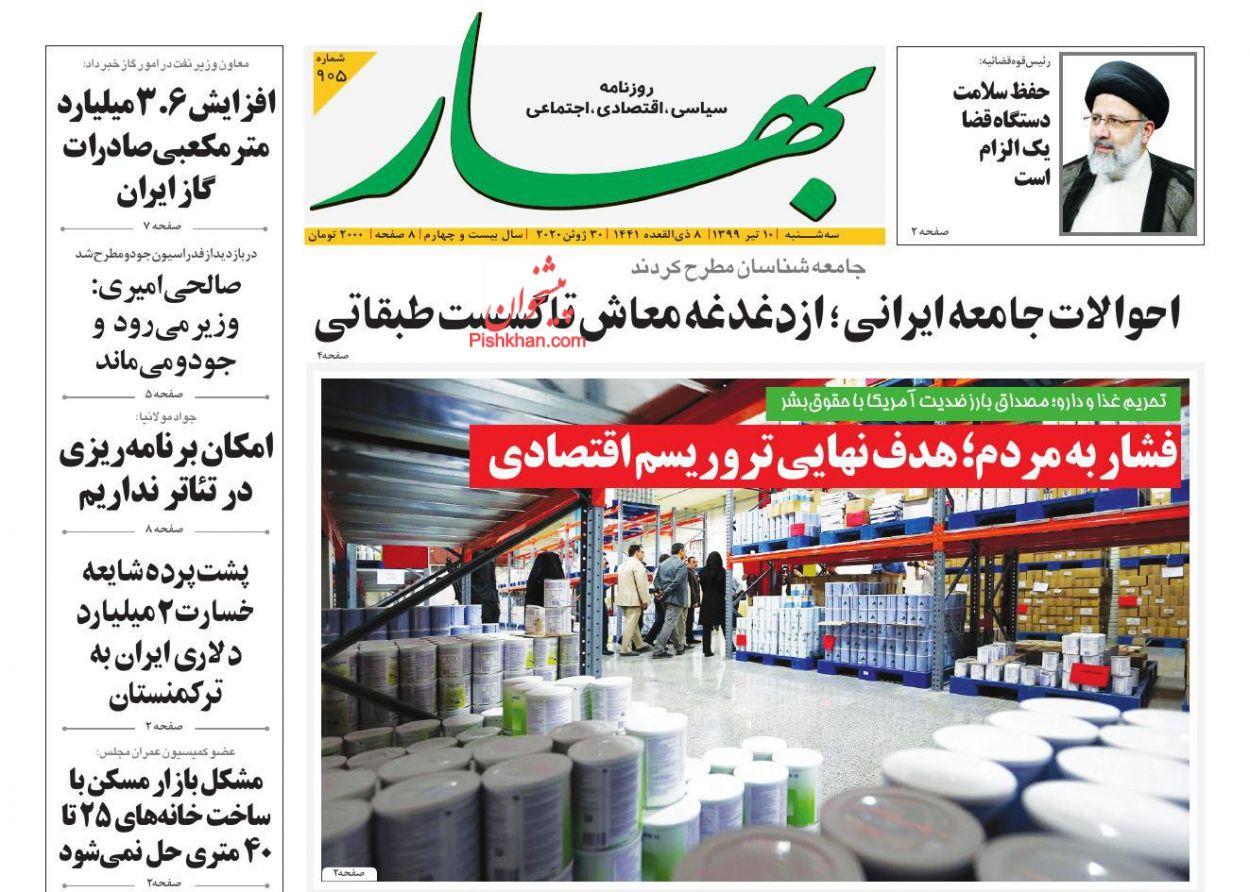 عناوین اخبار روزنامه بهار در روز سهشنبه ۱۰ تیر